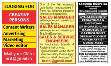 Recruitment Classified Display Ad